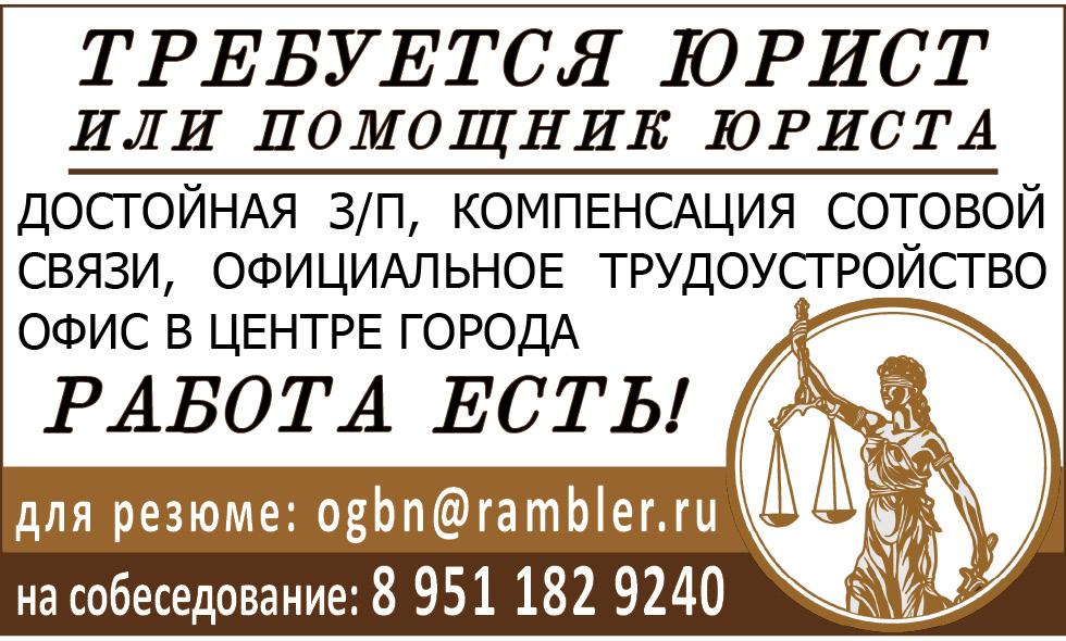 работа юрист новокузнецк